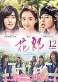 花郎<ファラン>【テレビ放送版】 Vol.12