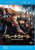 【Blu-ray】グレートウォール
