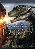 ドラゴンハート 〜新章:戦士の誕生〜