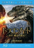 【Blu-ray】ドラゴンハート 〜新章:戦士の誕生〜