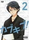 TVアニメ「カブキブ!」2巻
