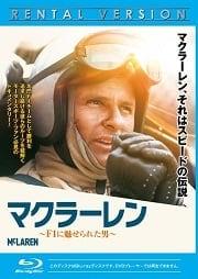 【Blu-ray】マクラーレン 〜F1に魅せられた男〜