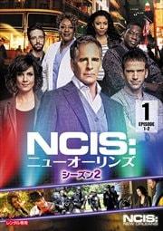 NCIS:ニューオーリンズ シーズン2 Vol.1