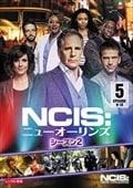 NCIS:ニューオーリンズ シーズン2 Vol.5