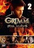 GRIMM/グリム シーズン5 Vol.2