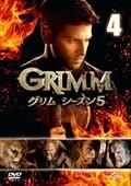 GRIMM/グリム シーズン5 Vol.4