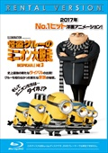 【Blu-ray】怪盗グルーのミニオン大脱走