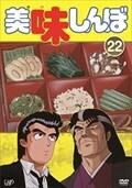 美味しんぼ Vol.22