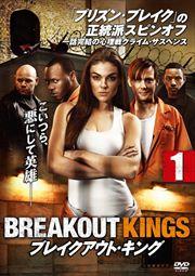 ブレイクアウト・キング vol.1