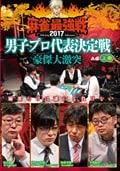 麻雀最強戦2017男子プロ代表決定戦 豪傑大激突