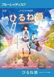 【Blu-ray】ひるね姫 〜知らないワタシの物語〜