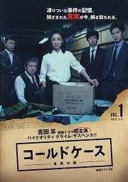 連続ドラマW コールドケース 〜真実の扉〜