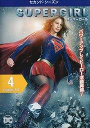 SUPERGIRL/スーパーガール <セカンド・シーズン> Vol.4