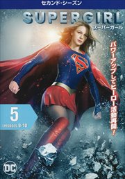 SUPERGIRL/スーパーガール <セカンド・シーズン> Vol.5