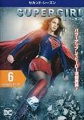 SUPERGIRL/スーパーガール <セカンド・シーズン> Vol.6
