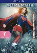 SUPERGIRL/スーパーガール <セカンド・シーズン> Vol.7