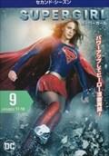 SUPERGIRL/スーパーガール <セカンド・シーズン> Vol.9