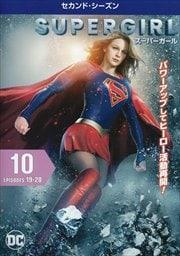 SUPERGIRL/スーパーガール <セカンド・シーズン> Vol.10