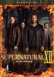 スーパーナチュラル <トゥエルブ・シーズン> Vol.4