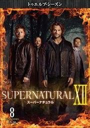 スーパーナチュラル <トゥエルブ・シーズン> Vol.8