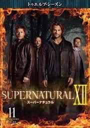 スーパーナチュラル <トゥエルブ・シーズン> Vol.11