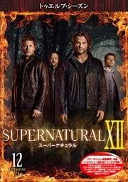 スーパーナチュラル <トゥエルブ・シーズン> Vol.12