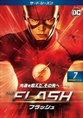 THE FLASH/フラッシュ <サード・シーズン> Vol.7