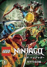 レゴ ニンジャゴー 時空の支配者編 Vol.1