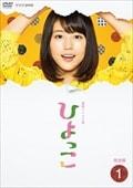 連続テレビ小説 ひよっこ 完全版 1