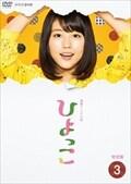 連続テレビ小説 ひよっこ 完全版 3