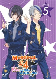 MARGINAL#4 KISSから創造るBig Bang 第5巻