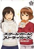 スクールガールストライカーズ Animation Channel 第5巻