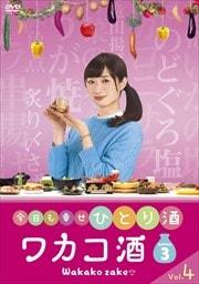 ワカコ酒 Season3 Vol.4