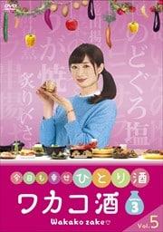 ワカコ酒 Season3 Vol.5