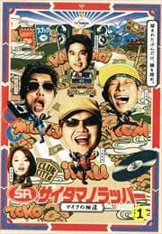 SR サイタマノラッパー〜マイクの細道〜 Vol.1