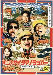 SR サイタマノラッパー〜マイクの細道〜 Vol.2