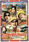 SR サイタマノラッパー〜マイクの細道〜 Vol.3