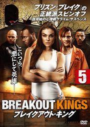 ブレイクアウト・キング vol.5