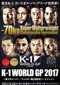 K-1 WORLD GP 2017 JAPAN 〜第2代スーパー・ウェルター級王座決定トーナメント〜 2017.6.18 さいたまスーパーアリーナ