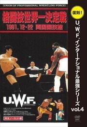 復刻!U.W.F.インターナショナル最強シリーズ vol.4 高田延彦 vs トレバー・バービック 1991年12月22日 東京・両国国技館