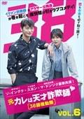 元カレは天才詐欺師 〜38師機動隊〜 Vol.6