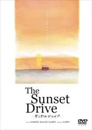 サンセットドライブ -The Sunset Drive-