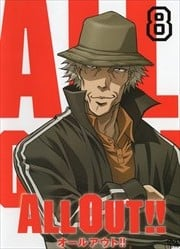 ALL OUT!! 第8巻