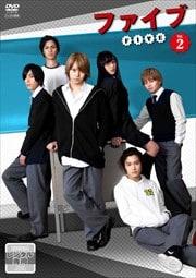 ファイブ Vol.2