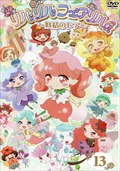 リルリルフェアリル〜妖精のドア〜 Vol.13