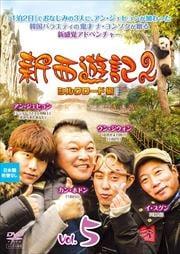 新西遊記2 シルクロード編 Vol.5
