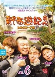 新西遊記2 シルクロード編 Vol.6