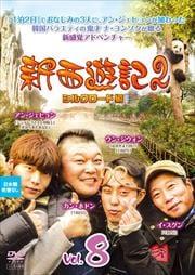 新西遊記2 シルクロード編 Vol.8