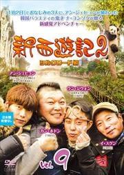 新西遊記2 シルクロード編 Vol.9
