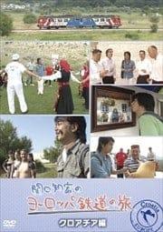関口知宏のヨーロッパ鉄道の旅 クロアチア編
